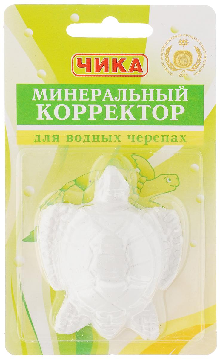 Минеральный камень Чика Корректор для водных черепах, 18 г4607045060387Минеральный камень Чика Корректор, помещенный в аквариум, растворяется, отдавая все полезныедля черепахи минералы, а также очищая воду и нейтрализуя кислоты. Товар сертифицирован.