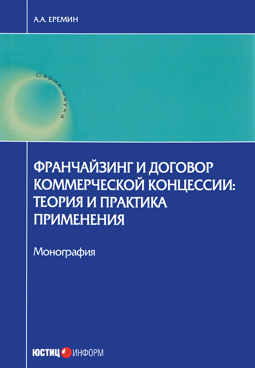 А. А. Еремин Франчайзинг и договор коммерческой концессии. Теория и практика применения
