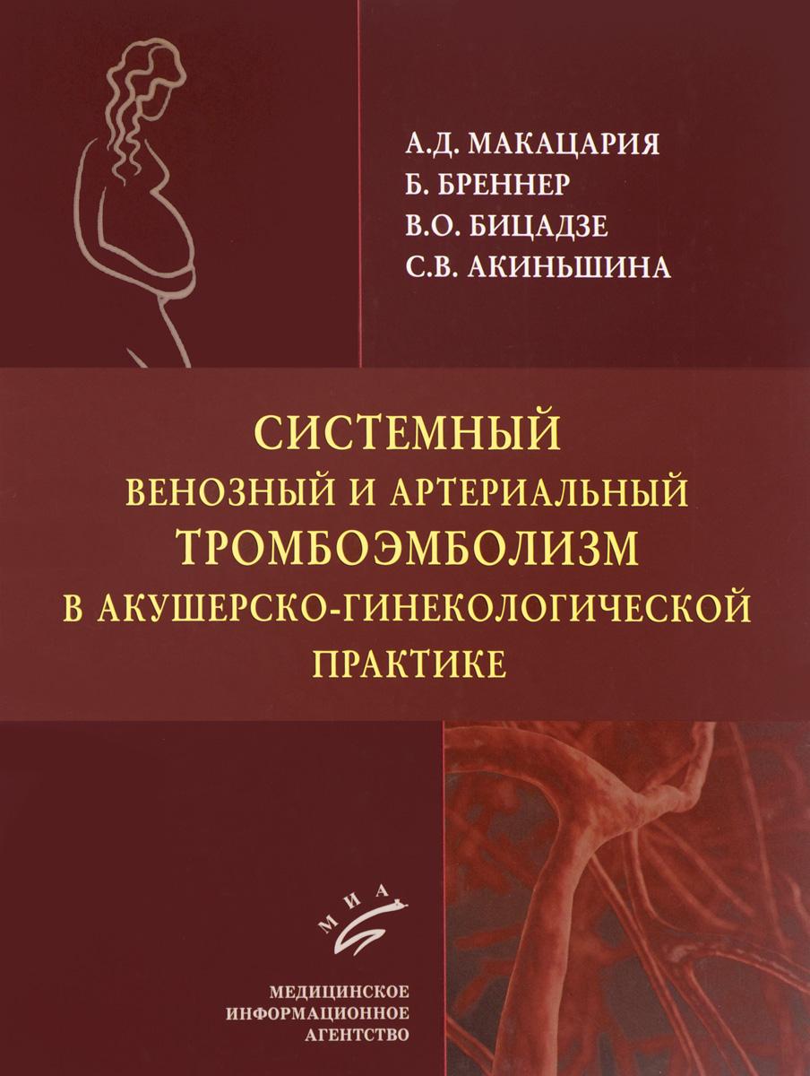 Системный венозный и артериальный тромбоэмболизм в акушерско-гинекологической практике