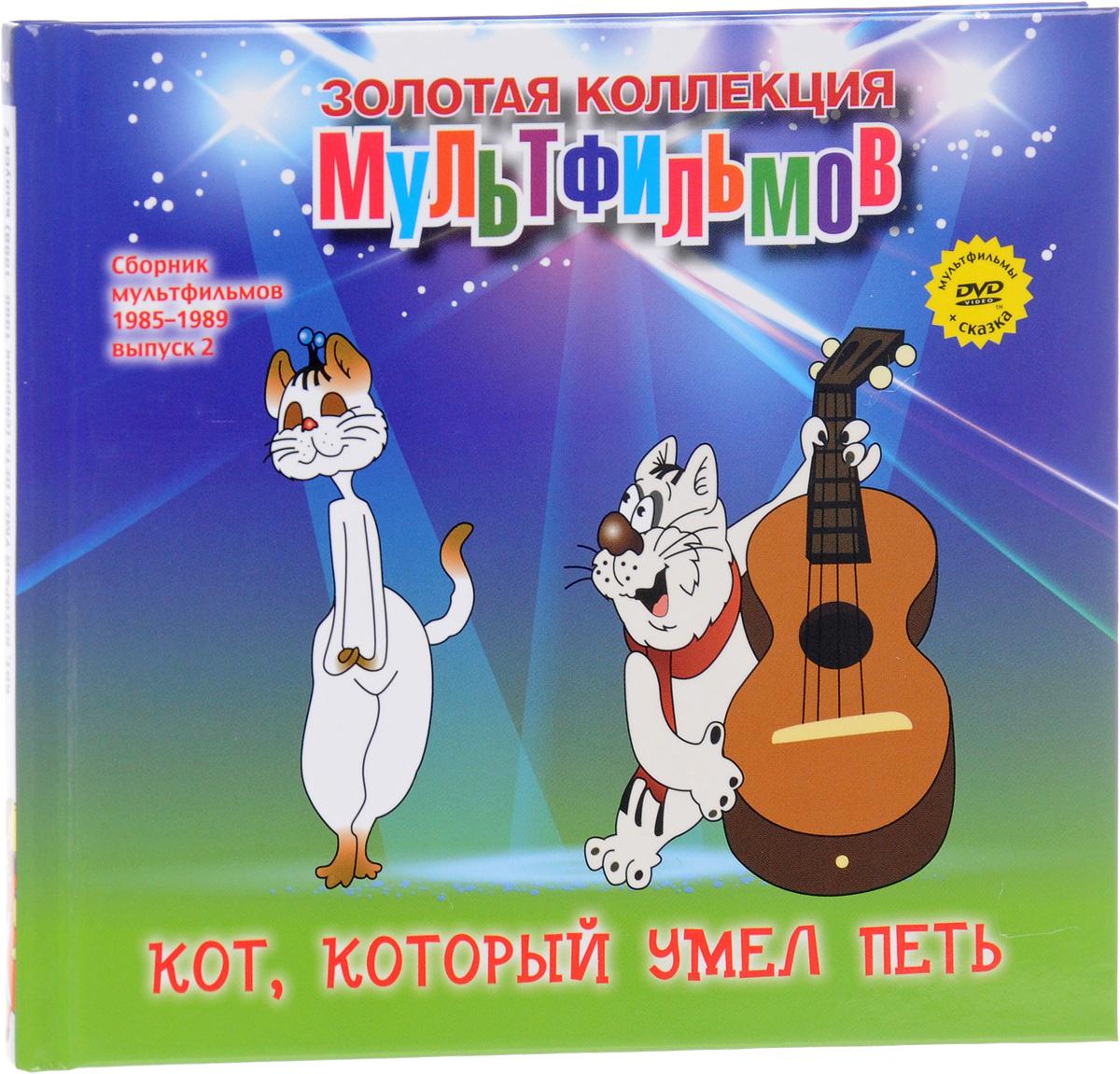 Сборник мультфильмов 1985-1989: Выпуск 2: Кот, который умел петь