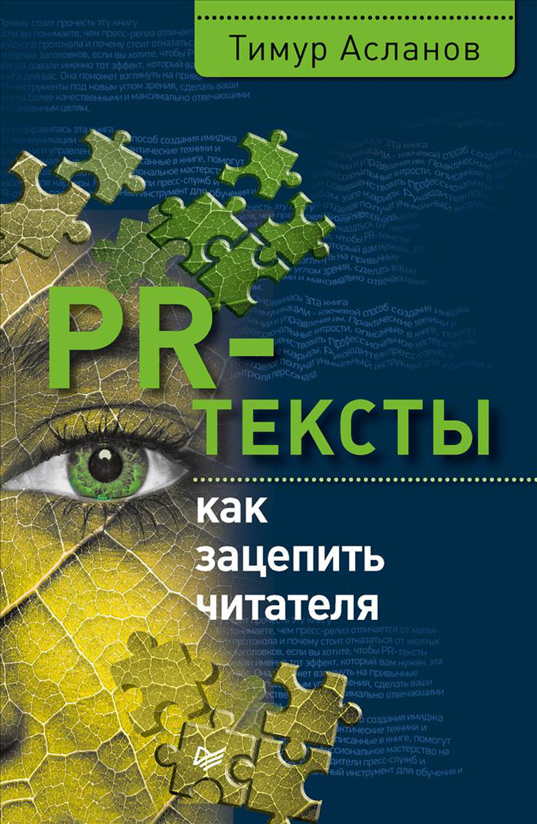 Тимур Асланов. PR-тексты. Как зацепить читателя