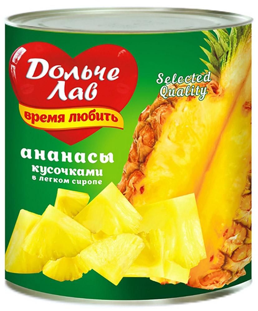 Дольче Лав ананасы кусочками в сиропе, 580 мл0101411061120003Ананасы в легком сиропе Дольче Лав - это вкусное лакомство, обладающее не только высокой питательной ценностью, но и некоторыми полезными свойствами свежих плодов. Несмотря на консервацию в сахарном сиропе, ананасы обладают крайне низкой калорийностью, быстро насыщают и совсем не вредят фигуре. В состав входят только отборные ананасы, собранные на пике зрелости, и натуральный ананасовый сок.