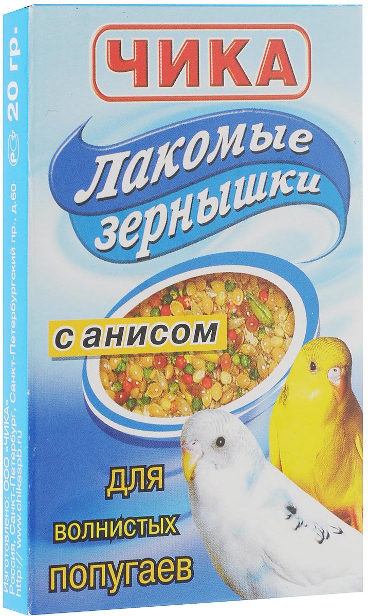 Лакомство для волнистых попугаев Чика Лакомые зернышки, с анисом, 20 г приспособление для чистки поршневых канавок jtc 1349