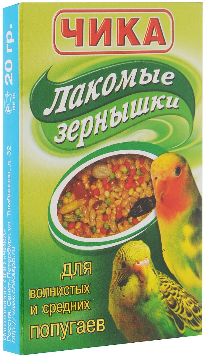 Лакомство для волнистых и средних попугаев Чика Лакомые зернышки, 20 г4607045060202Лакомство Чика Лакомые зернышки - это замечательная альтернатива постоянному рациону вашего попугая. Отборные зерна, орехи, овощи, фрукты оказывают общеукрепляющее действие на организм, являясь, в то же время, прекрасным лакомством. Для радостной и счастливой жизни побалуйте вашего любимца лакомством Чика Лакомые зернышки.Товар сертифицирован.