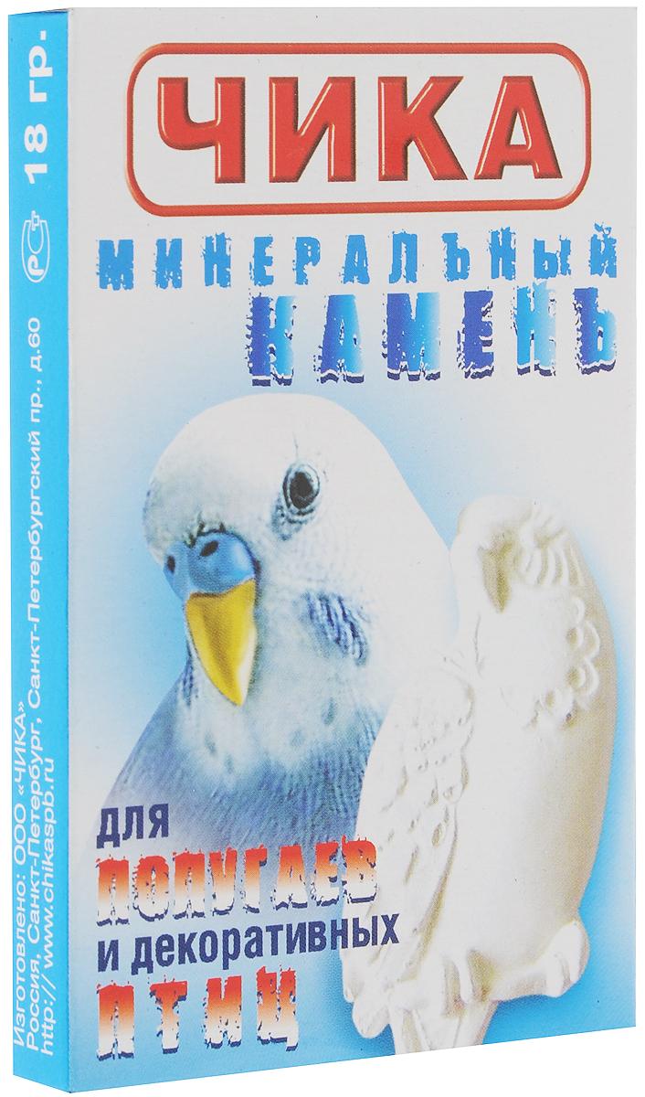 Минеральный камень Чика для всех видов декоративных птиц, 18 г4607045060158Камень Чика состоит из натуральных природных компонентов. Камень предназначен для естественной необходимости обтачивания клюва. Также применяется в качестве минеральной подкормки. Обеспечивает достаточное количество жизненно необходимого кальция. Камень корректирует соотношение кальция и фосфора в организме птицы, и что очень важно улучшает функционирование пищеварительной системы.Удобно подвешивается в клетку как игрушка. Товар сертифицирован.