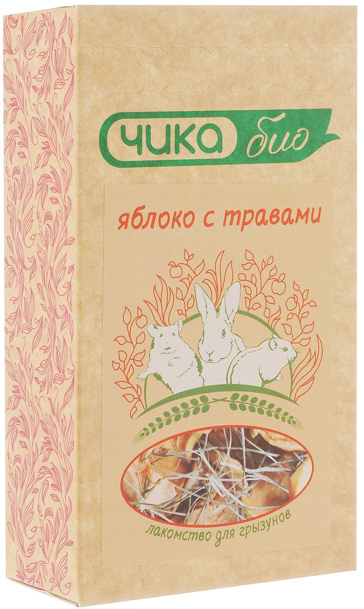 Лакомство для грызунов Чика-био Яблоко с травами, 35 г лакомство для грызунов чика зернышки