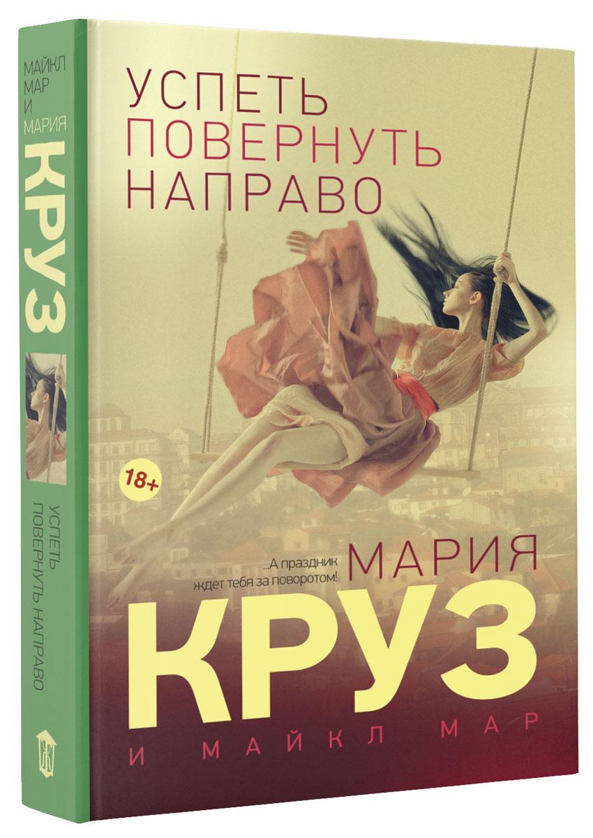 Мария Круз и Майкл Мар Успеть повернуть направо ISBN: 978-5-17-100297-8 мария круз успеть повернуть направо