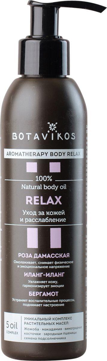 Botanika 100% Натуральное масло для тела Релакс, 200 мл4640001812798Уход за кожей и расслабление Активные ингредиенты:Роза дамасская - омолаживает, снимает физическое и эмоциональное напряжение Иланг-иланг - увлажняет кожу, гармонизирует эмоцииБергамот - устраняет воспалительные процессы, поднимает настроение 5 OILCOMPLEХУНИКАЛЬНЫЙ КОМПЛЕКС РАСТИТЕЛЬНЫХ МАСЕЛЖожоба макадамия виноградные косточки зародыши пшеницы семена подсолнечника Идеальное средство для ежедневного ухода за кожей и расслабляющего массажа. Базовый комплекс растительных масел – макадамии, виноградных косточек, зародышей пшеницы и семян подсолнечника, благодаря сбалансированному жирнокислотному составу, обеспечивает интенсивное питание и увлажнение кожи. Уникальное масло жожоба несет коже непревзойденную мягкость и гладкость. Входящие в состав 100% эфирные масла благотворно влияют на состояние кожи любого типа, оказывают ароматерапевтический эффект, способствуя нормализации эмоционального фона и обретению внутренней гармонии. Роза дамасская обладает разглаживающим и омолаживающим действием, придает коже бархатистость, несет покой и умиротворение. Иланг-иланг и герань великолепно увлажняют кожу, помогают бороться с депрессией и перепадами настроения. Бергамот эффективен при раздражении и воспалении. Его солнечный аромат снимает нервное напряжение и поднимает настроение. Жасмин крупноцветковый омолаживает и освежает кожу, способствует глубокой релаксации. Использование масла для тела Relaх подарит непревзойдённое чувство неги. Идеальное средство для расслабляющего ароматного массажа.