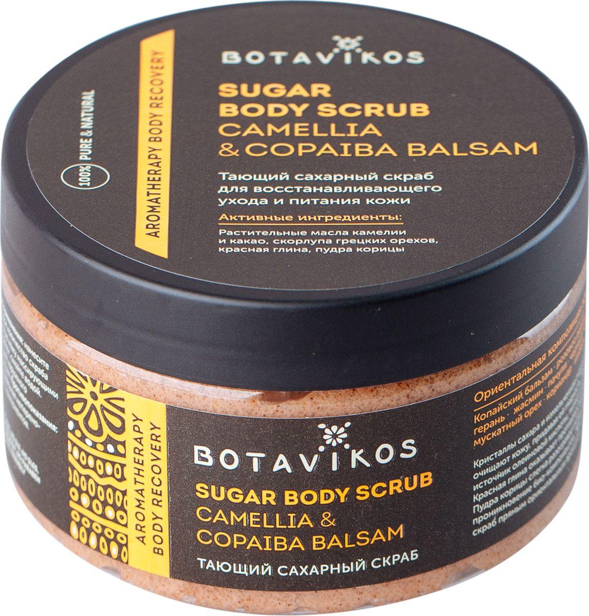 Botanika Скраб для тела сахарный Камелия и Копайский бальзам (Боди Рекавери), 250 мл