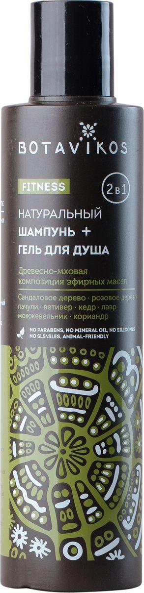 Botanika Шампунь + Гель для душа 2 в 1 Фитнес, 200 мл4640001812620Уникальная природная формула обеспечивает эффективное очищение и увлажнение, универсальный уход за телом и волосами. Подходит для ежедневного применения. Древесно-мховая композиция эфирных масел: сандаловое дерево, розовое дерево, пачули, ветивер, кедр, лавр, можжевельник, кориандрАктивные ингредиенты: экстракт крапивы, пантенол, протеины пшеницы, сок алоэ вера NO parabens, NO mineral oil, NO silicones, NO perfume, NO SLS\SLES ANIMAL-FRIENDLY