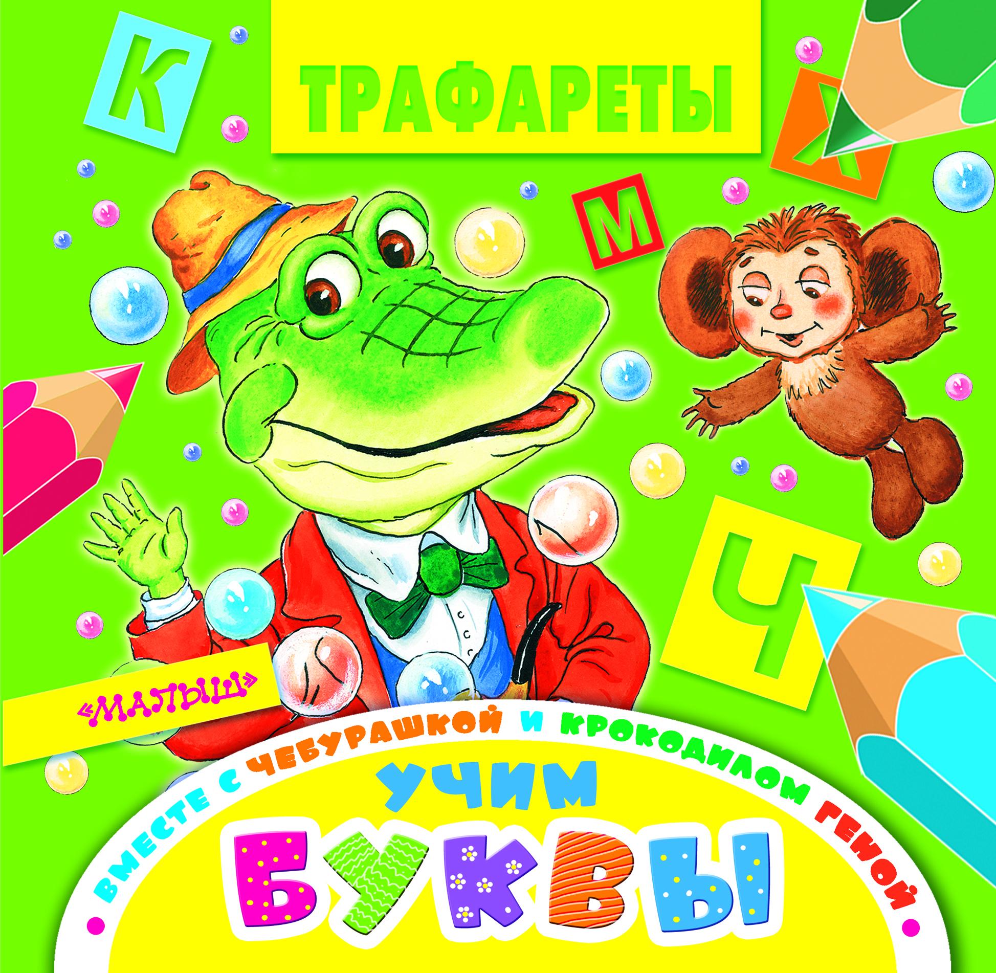 Учим буквы вместе с Чебурашкой и Крокодилом Геной