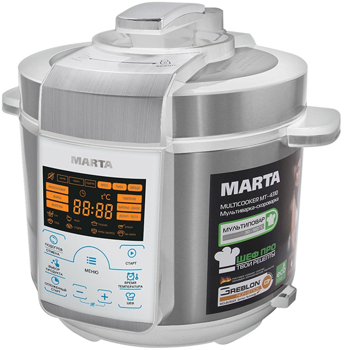 Marta MT-4310, White Steel мультиваркаMT-4310MARTA представляет новую уникальную мультиварку-скороварку, обладающую совершенным дизайном и всеми возможными функциями. Это настоящий прибор 2 в 1 - мультиварка и скороварка! Он позволяет готовить с давлением и без давления.МАRТА МТ-4310 комплектуется тостостенной чашей с немецким полимер-керамическим покрытием GREBLON C3+. Главной особенностью модели МАRТА МТ-4310 является то, что это универсальное устройство, которое совмещает функции мультиварки и скороварки. В ней есть программы, которые используют технологию приготовления пищи под давлением, а есть программы, присущие простым мультиваркам, в которых приготовление происходит без давления. Ваше блюдо никогда не подгорит, сохранит свой вкус, аромат и витамины. Сенсорное управление позволит с легкостью управляться 45 программами приготовления, из которых 21 - полностью автоматическая: 15 работают в режиме скороварки, а 6 - в режиме мультиварки. Остальные 24 программы настраиваются вручную. А для полного раскрытия кулинарного таланта - программа мультиповар в комбинации с программой ШЕФ и функцией ШЕФ ПРО! Откройте для себя новые кулинарные возможности со скороварками MARTA!