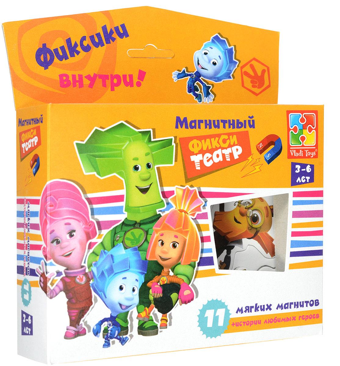 Vladi Toys Магнитный кукольный театр Фиксики VT3206-19 магнитные доски vladi toys магнитный театр три медведя