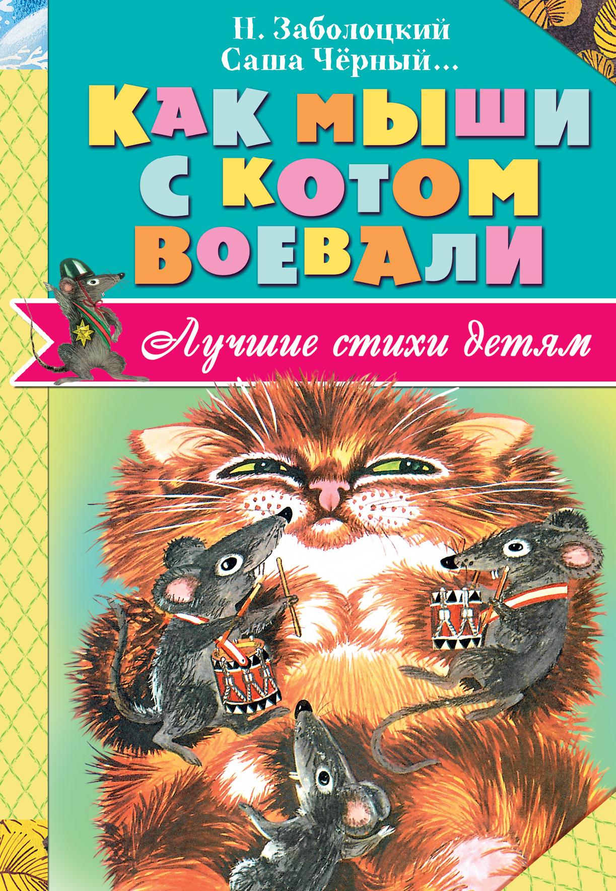 Н. А. Заболоцкий, А. И. Введенский, С. Черный Как мыши с котом воевали заболоцкий н а признание