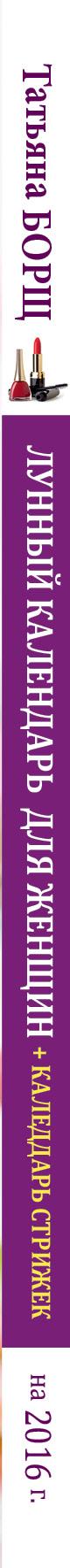 Лунный календарь для женщин на 2016 год. Календарь стрижек Уцененный товар (№2). Татьяна Борщ