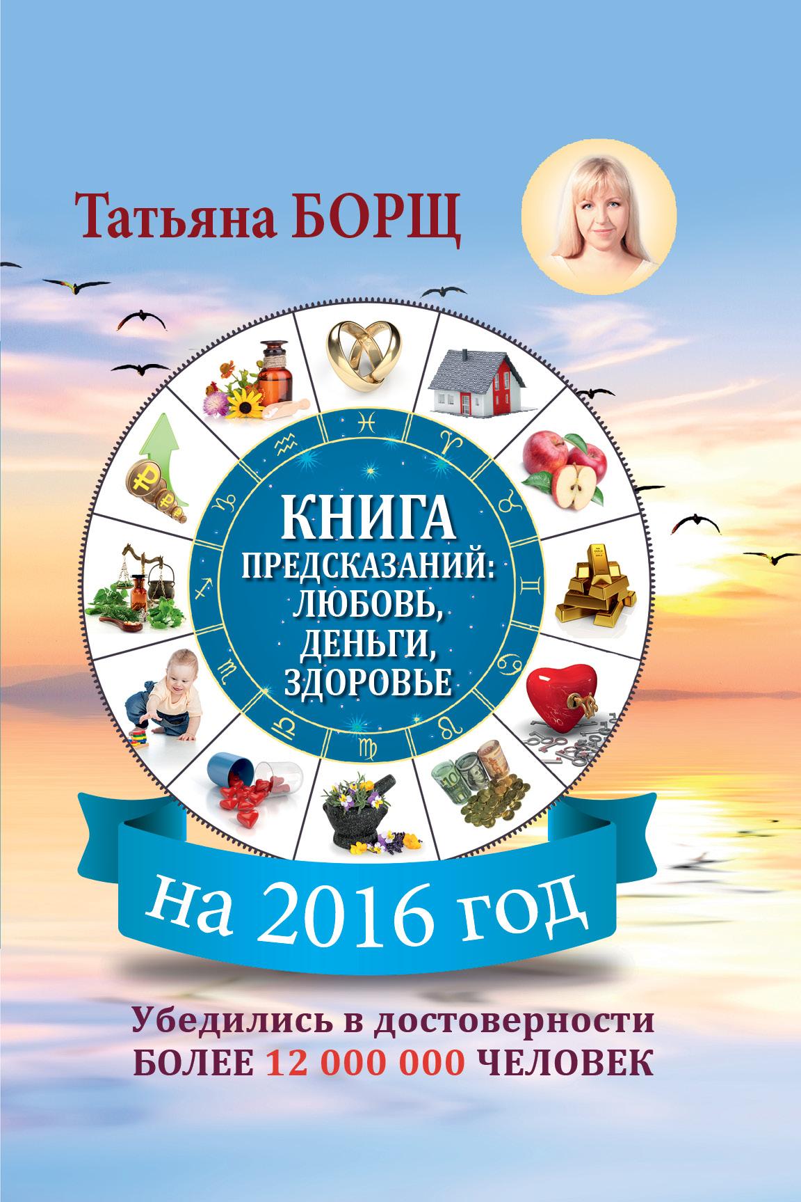 Борщ Татьяна Книга предсказаний на 2016 год. Любовь, деньги, здоровье
