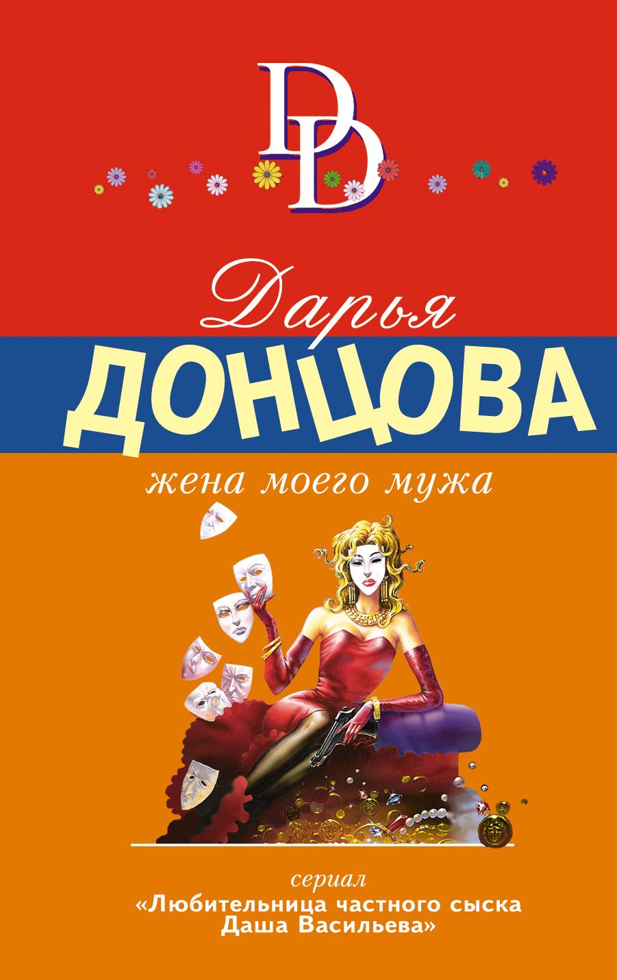 Дарья Донцова Жена моего мужа дарья донцова три мешка хитростей
