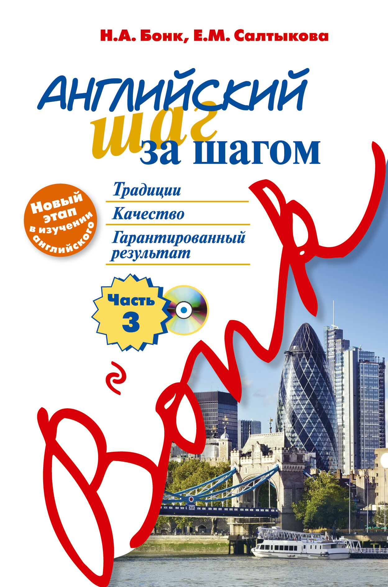 Н. А. Бонк, Е. М. Салыткова Английский шаг за шагом. Часть 3 (+ CD-ROM) e mu cd rom