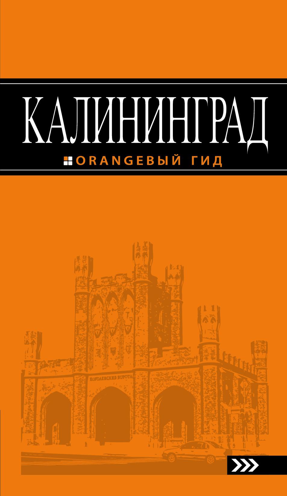 Ю. П. Власишен Калининград. Путеводитель калининград землю в зеленополье