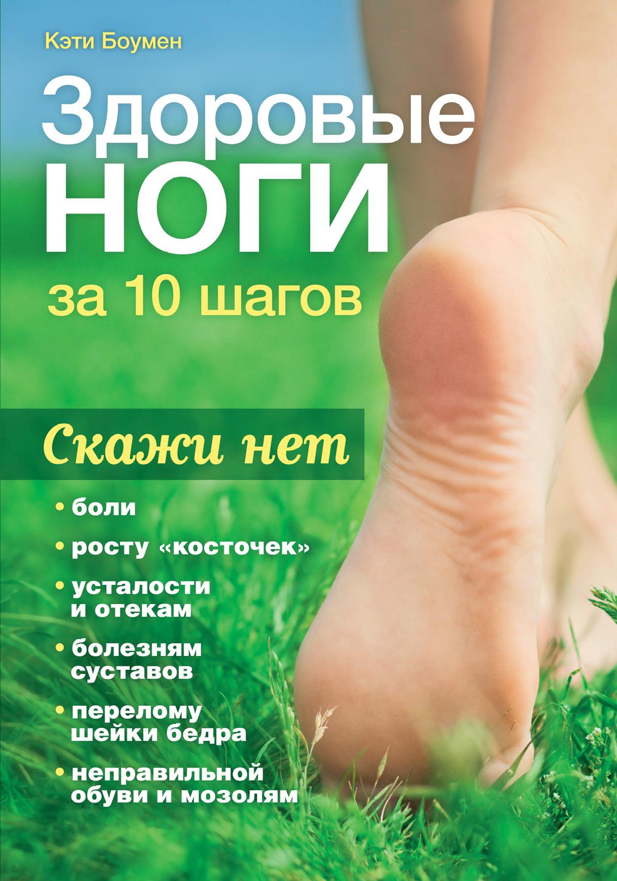 Кэти Боумен. Здоровые ноги за 10 шагов