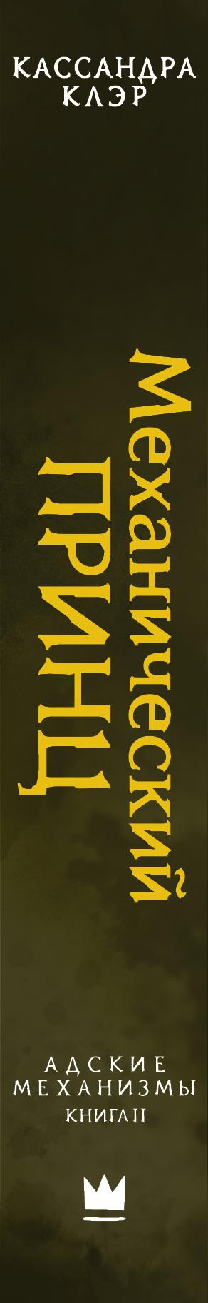 Адские механизмы.  Книга 2.  Механический принц