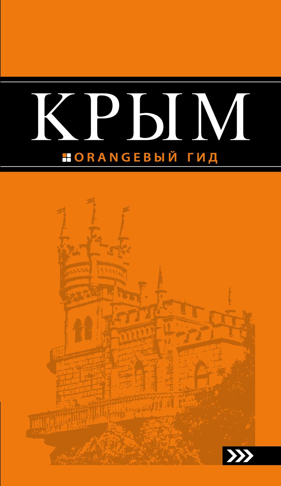 Дмитрий Киселев Крым. Путеводитель крым путеводитель карта