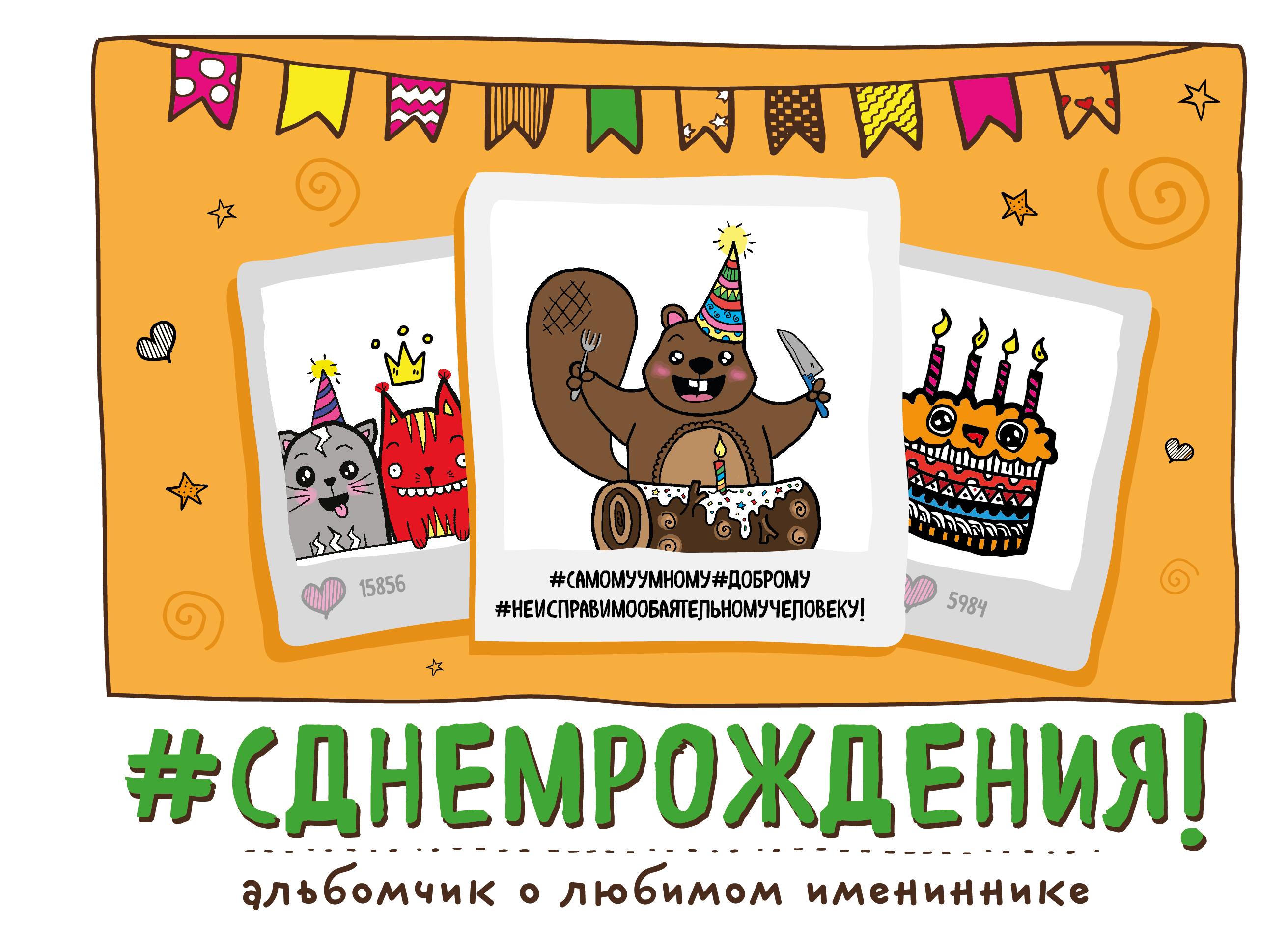 Елена Киселева С днем рождения!