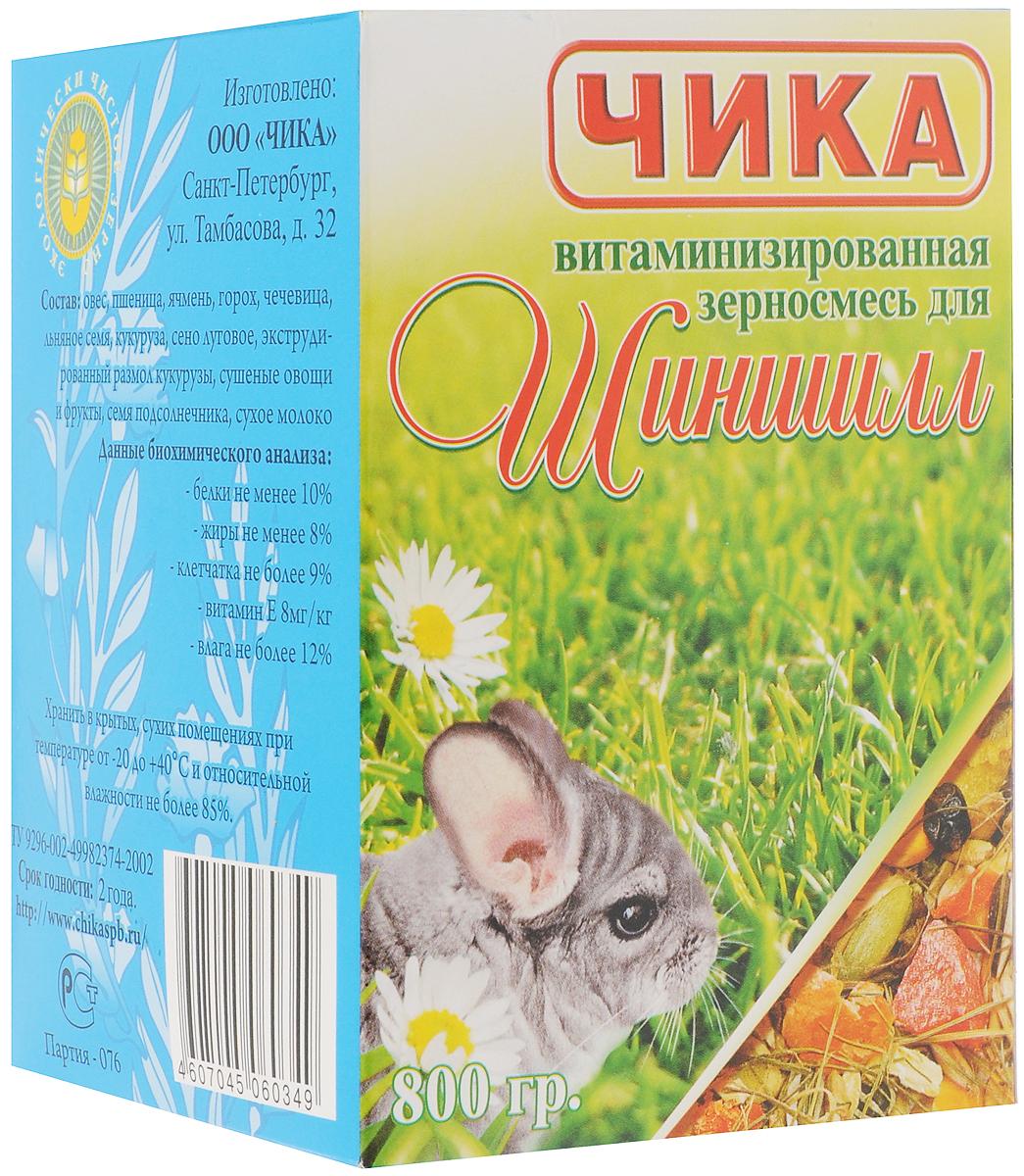 Корм для шиншилл Чика, витаминизированный, 800 г корм для всех видов грызунов чика витаминизированный 500 г