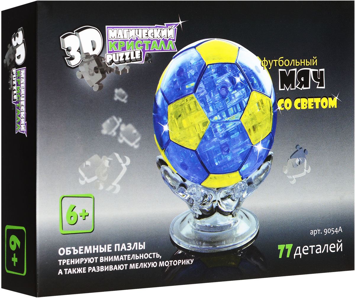 3D Puzzle Магический Кристалл 3D Пазл Футбольный мяч с подсветкой цвет желтый