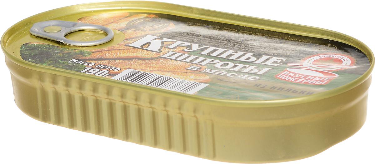 Вкусные консервы Шпроты крупные, 190 г смирнова любовь вкусные пловы