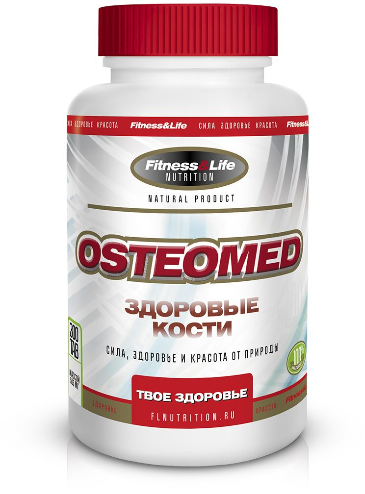 Пищевая добавка Fitness&Life Osteomed, 300 таблеток4605920001203Мировое открытие в профилактике и лечении заболеваний костной системы. В Osteomed используется трутневый расплод, приводящий к регенерации костной ткани. Прекрасные средства для укрепления костей и сращивания переломов (вдвое быстрее обычного срока). Способствуют здоровью костной ткани, которая в частности разрушается от действия антибиотиков, часто применяемых спортсменами.Ингредиенты, мг/табл: Цитрат кальция 200,0Биологически активная добавка Гомогенат трутневый с витамином В6 100,0.Товар не является лекарственным средством. Товар не рекомендован для лиц младше 18 лет. Могут быть противопоказания и следует предварительно проконсультироваться со специалистом.