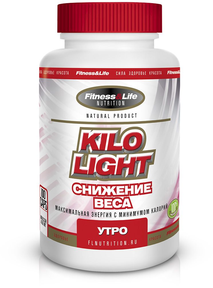 Пищевая добавка Fitness&Life Kilo-Light утро, 100 таблеток4605920001302Уникальный комплекс из трех разных препаратов, каждый из которых принимается в свое время (утро, день, вечер), рассчитанный на сбрасывание лишнего веса тремя разными способами. Kilo-Ligt (утро) дает человеку необходимую в течение дня энергию в условиях пищевого дефицита. Вечерний прием Kilo-Ligt (ночь) регулирует процесс сжигания жиров в организме во время сна. Дневной прием Kilo-Ligt (день) даст вам энергию и будет способствовать блокировке аппетита. Ингредиенты, мг/табл: Экстракт гуараны 100,0L-карнитин 47,0 Экстракт зеленого чая 45,0Корневища с корнями лапчатки белой 23,0Пыльца цветочная (обножка) 18,3Синефрин 17,5 Порошок ламинарии 0,07.Товар не является лекарственным средством. Товар не рекомендован для лиц младше 18 лет. Могут быть противопоказания и следует предварительно проконсультироваться со специалистом.