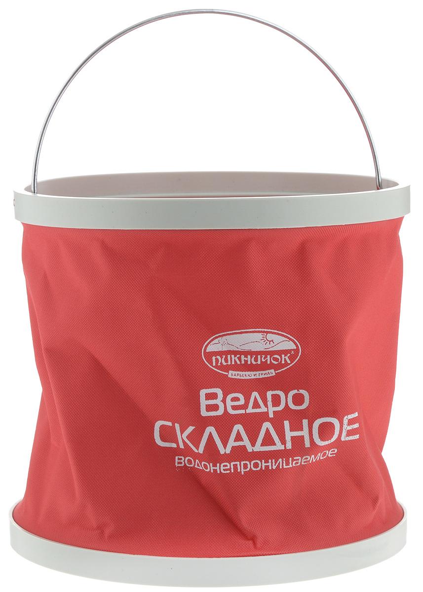 Ведро складное ПИКНИЧОК, водонепроницаемое, в чехле, цвет: красный, 9 л ведро складное митек с крышкой диаметр 50см н 20см
