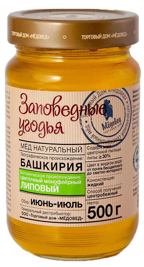 Медовед Заповедные угодья мед пчелиный натуральный липовый, 500 г4602009349911Душистый аромат цветков липы, неповторимый нежный вкус, мягкая кремовая консистенция делают этот сорт мёда настоящим лакомством. Он имеет высокую пищевую ценность, благодаря богатому содержанию глюкозы и фруктозы. Целебные свойства этого продукта применяются в народной медицине с незапамятных времен. Липовый мёд Медовед при регулярном употреблении активизирует защитные силы организма, предотвращает развитие заболеваний почек, благотворно влияет на нервную систему, нормализует пищеварение. Он является источником легкоусвояемых витаминов, микроэлементов и незаменимых аминокислот.