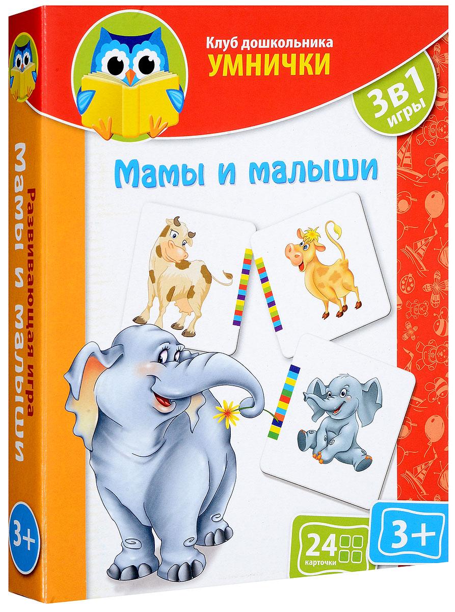Vladi Toys КД Умнички Мамы и малыши vladi toys игра мамы и малыши vladi toys