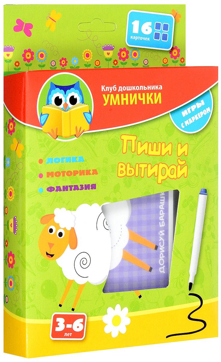 Vladi Toys Обучающая игра Пиши и вытирай Овечка купить пиши сокращай киев