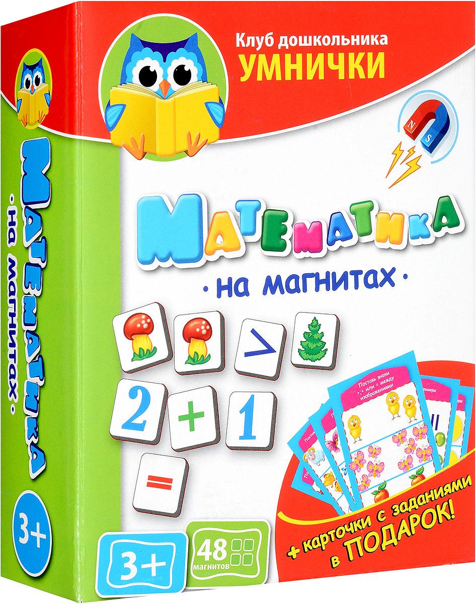 Vladi Toys Обучающая игра Математика на магнитах мягкие пазлы математика на магнитах