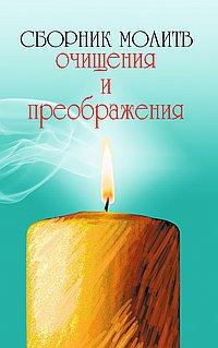 Сборник молитв очищения и преображения. К. Серебров