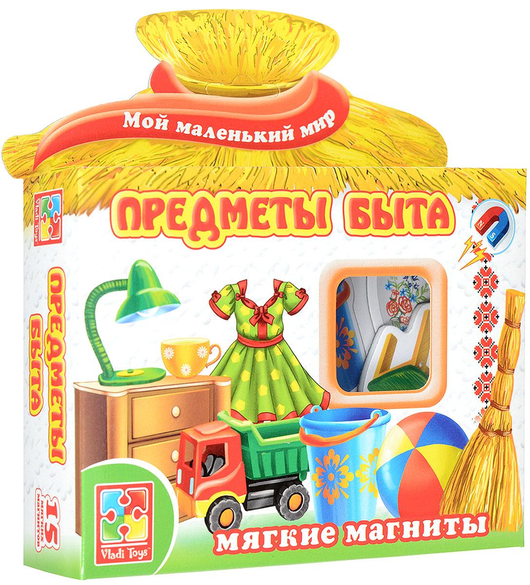 Vladi Toys Мой маленький мир Предметы быта vladi toys магнитный кукольный театр репка