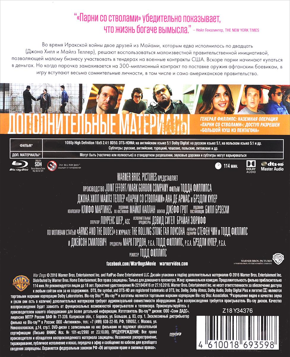 Парни со стволами (Blu-ray) Green Hat Films,Joint Effort,The Mark Gordon Company