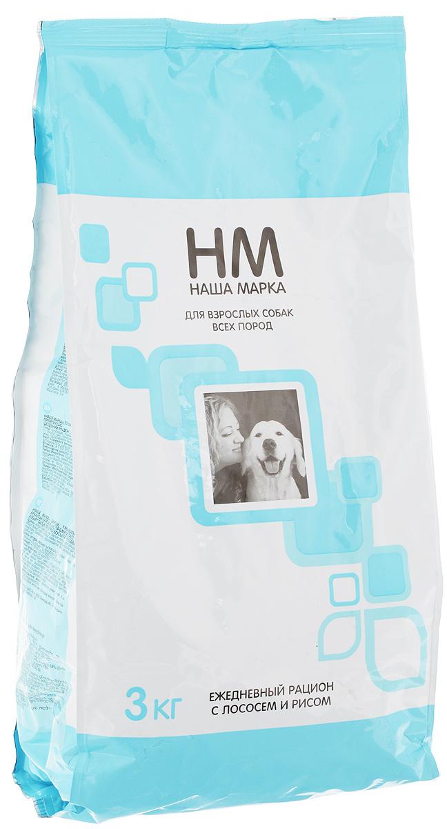 Корм сухой Наша Марка для взрослых собак, с лососем и рисом, 3 кг. 00000000085 корм сухой для собак наша марка с ягненком и рисом 15 кг