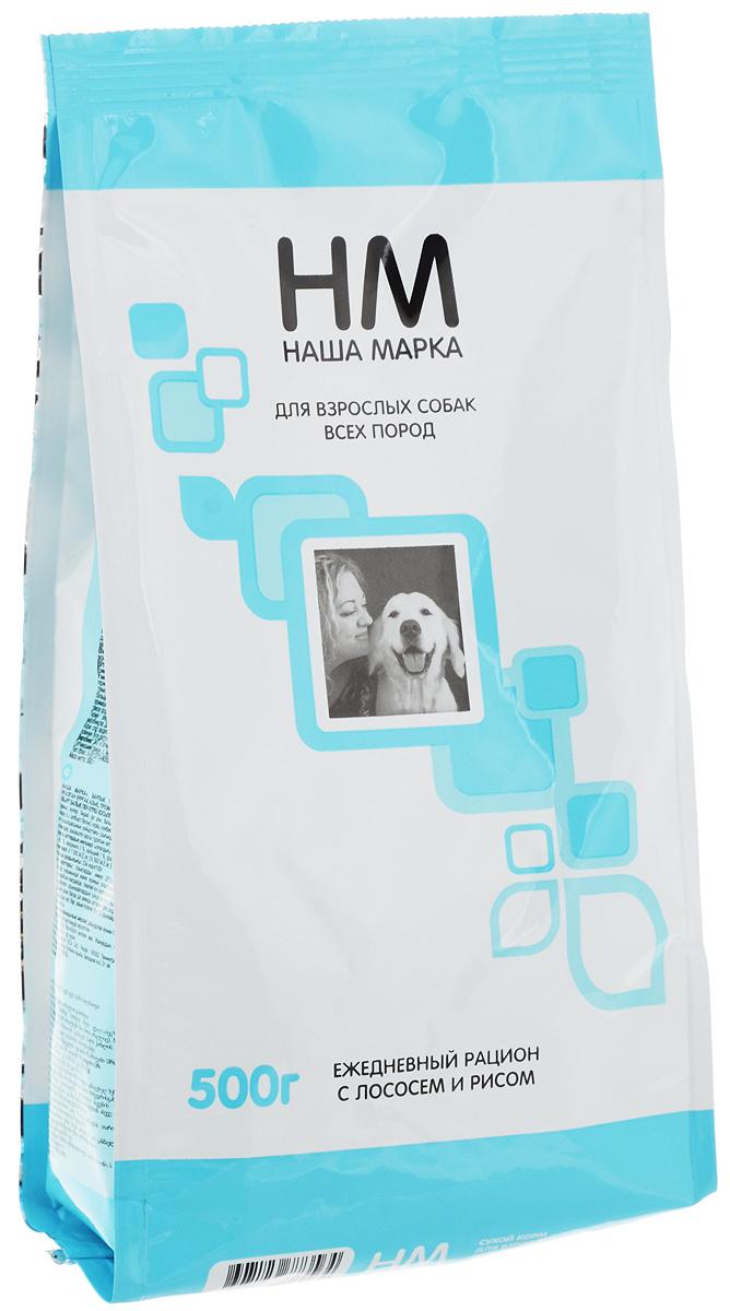 Корм сухой Наша Марка для взрослых собак, с лососем и рисом, 0,5 кг. 0000000008400000000084Сухой корм Наша Марка разработан специально для взрослых собак всех пород. Входящие в состав линолевая кислота и витамины группы В обеспечивают хороший внешний вид, блеск шерсти и поддерживают здоровье кожи. Оптимальная энергетическая ценность корма позволяет удерживать необходимую массу тела и предохраняет от ожирения. Оптимальное содержание клетчатки способствует правильной работе желудочно-кишечного тракта и наилучшему усвоению питательных веществ.Товар сертифицирован.
