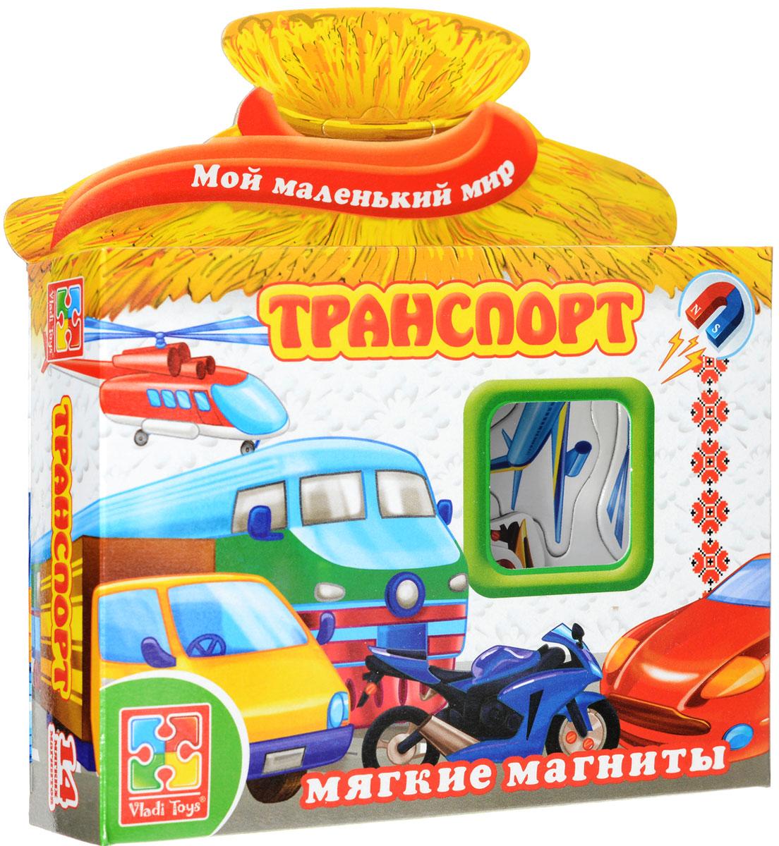 Vladi Toys Развивающая игра Транспорт магнитные доски vladi toys магнитный театр три медведя