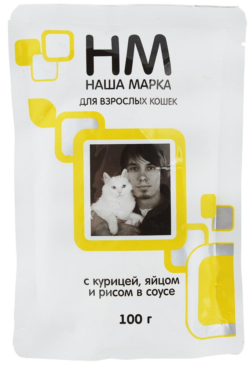 Консервы Наша Марка для взрослых кошек, с курицей, яйцом и рисом в соусе, 100 г корм сухой наша марка для привередливых кошек с лососем и рисом 400 г