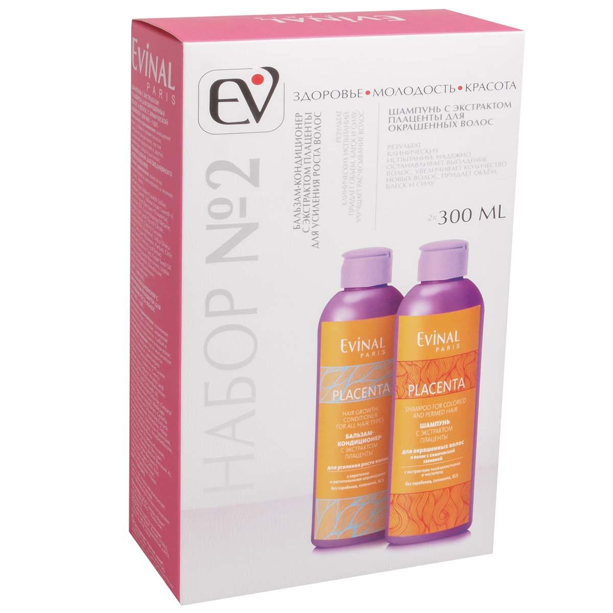 Подарочный набор Evinal №2 : Шампунь с экстрактом плаценты для окрашенных волос и волос с химической завивкой, 300мл.+Бальзам-кондиционер с экстрактом плаценты для усиления роста, 300мл.0179Подарочный набор №2 (Шампунь с экстрактом плаценты для окрашенных волос и волос с химической завивкой 300мл.+Бальзам-кондиционер с экстрактом плаценты для усиления роста 300мл. ) в коробке. Состоит из: шампуня с экстрактом плаценты для окрашенных волос и волос с химической завивкой и бальзама-кондиционера с экстрактом плаценты для усиления роста волос. ШАМПУНЬ С ЭКСТРАКТОМ ПЛАЦЕНТЫ ДЛЯ ОКРАШЕННЫХ ВОЛОС И ВОЛОС С ХИМИЧЕСКОЙ ЗАВИВКОЙ-Показания к применению: выпадение волос, слабые и ломкие волосы, секущиеся концы волос. Частое применение красителей и других химических средств для волос.Результат клинических испытаний: шампунь надежно останавливает выпадение волос в 83% случаев, усиливает рост новых волос до 3см за 60дней применения шампуня в 90% случаев, придает объем блеск и силу в 100% случаев. БАЛЬЗАМ-КОНДИЦИОНЕР С ЭКСТРАКТОМ ПЛАЦЕНТЫ ДЛЯ УСИЛЕНИЯ РОСТА ВОЛОС-Показания к применению: усиленное выпадение волос, тусклые лишенные жизненного блеска волосы, слабые и ломкие волосы, секущиеся концы.Результат клинических испытаний: Надежно останавливает выпадение волос, увеличивает количество новых растущих волос, придает объем, блеск и силу, улучшает расчесывание волос. Рекомендован для ежедневного использования. Максимальный эффект достигается при совместном использовании шампуня и бальзама на плаценте в течение 60 дней. Срок годности 24 месяца.