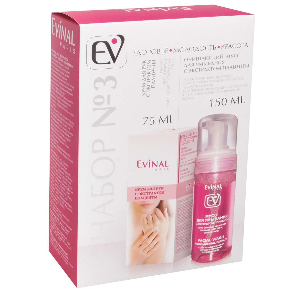 Подарочный набор Evinal №3: Очищающий мусс для умывания с экстрактом плаценты, 150мл.+Крем для рук с экстрактом плаценты, 75мл.0186Подарочный набор №3 (Очищающий мусс для умывания с экстрактом плаценты 150мл.+Крем для рук с экстрактом плаценты 75мл.) в коробке. Состоит из: очищающий мусса для умывания с экстрактом плаценты и крема для рук с экстрактом плаценты. ОЧИЩАЮЩИЙ МУСС ДЛЯ УМЫВАНИЯ С ЭКСТРАКТОМ ПЛАЦЕНТЫМягкий очищающий мусс, разработанный компанией Evinal, способен удалять макияж и загрязнения щадящим способом, не нарушая барьерных функций кожного покрова.Действие: Легко наносится, распределяется и смывается, удаляет без остатка даже стойкий макияж, не вымывает с поверхности кожи необходимые ей эпидермальные липиды, сужает поры, улучшает цвет лица.Способ применения: Небольшое количество мусса нанести на ладонь, вспенить, осторожно массируя, нанести на влажную кожу, затем смыть теплой водой. Использовать утром и вечером. Избегать попадания в глаза.Основные активные вещества: Эkcтракт Плаценты, Пантенол, Токоферил Ацетат, Эkcтракт Ромашки, Масло Герани. Срок годности 30 месяцев. КРЕМ ДЛЯ РУК С ЭКСТРАКТОМ ПЛАЦЕНТЫ Предназначен для ежедневного ухода за кожей рук. Крем содержит экстракт плаценты, который питает, увлажняет, регенерирует кожу, обеспечивая омоложение и максимальную защиту от воздействия вредных факторов окружающей среды.Крем обладает сильным смягчающим эффектом, тонизирует и освежает кожу рук, уменьшает глубину морщин, создавая эффект возвращения молодости рукам, уменьшает возрастные пигментные пятна, предупреждает появление шелушения, заживляет мелкие трещины и замедляет процесс старения кожи рук.Способ применения: крем нанести на чистую кожу рук и массирующими движениями втереть до полного впитывания. Рекомендуется использовать ежедневно.Основные активные вещества: Экстракт плаценты, Масло кукурузное, Масло соевое, Масло оливковое, Экстракт ромашки, Экстракт календулы, Экстракт подорожника, Экстракт полыни, Витамины F, Е, А, Д-пантенол.Хранить при 