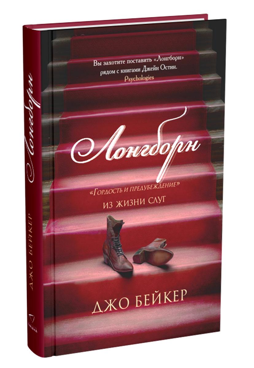 Zakazat.ru: Лонгборн. Гордость и предубеждение. Из жизни слуг. Джо Бейкер
