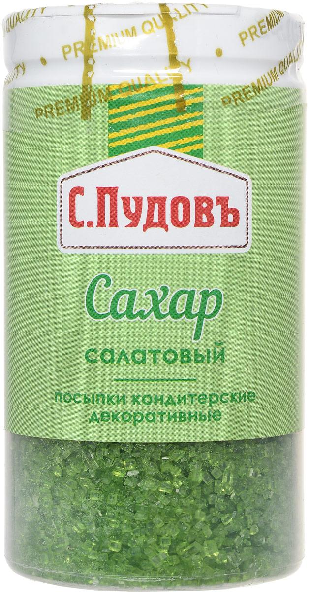 Пудовъ посыпки сахар салатовый, 65 г4607012293961Сахарный песок яркого салатового цвета - оригинальный продукт для украшения десертов. Это отличный вариант для декорирования кексов, пирогов, пирожных, тортов к любому торжественному мероприятию.Уважаемые клиенты! Обращаем ваше внимание на то, что упаковка может иметь несколько видов дизайна. Поставка осуществляется в зависимости от наличия на складе.
