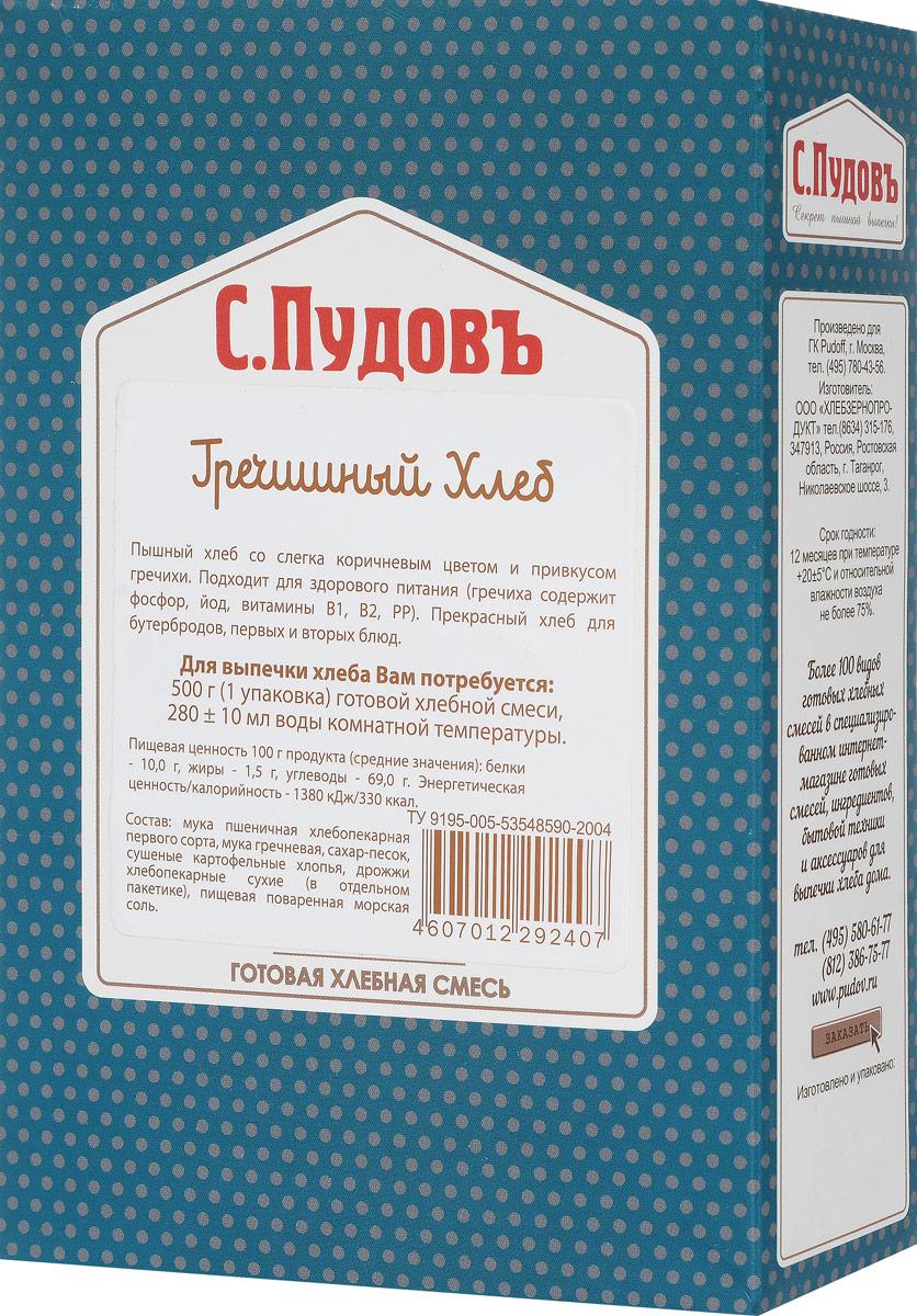 Пудовъ гречишный хлеб, 500 г4607012292407Гречишный хлеб С. Пудовъ готовится на основе одноименной муки, что придает выпечке особый аромат, знакомый с детства каждому. Гречневая крупа неимоверно полезна для человеческого организма, в ней содержится большое количество полезных микроэлементов и витаминов.Уважаемые клиенты! Обращаем ваше внимание на то, что упаковка может иметь несколько видов дизайна. Поставка осуществляется в зависимости от наличия на складе.
