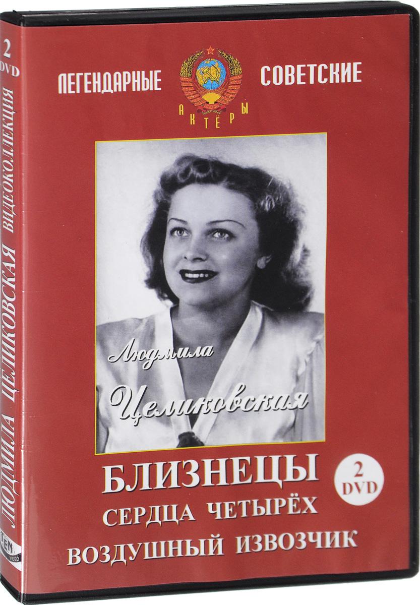 Коллекция Людмилы Целиковской (2 DVD) блокада 2 dvd
